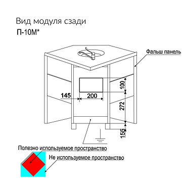 Corner module P-10M* with sink, faucet and wastebasket